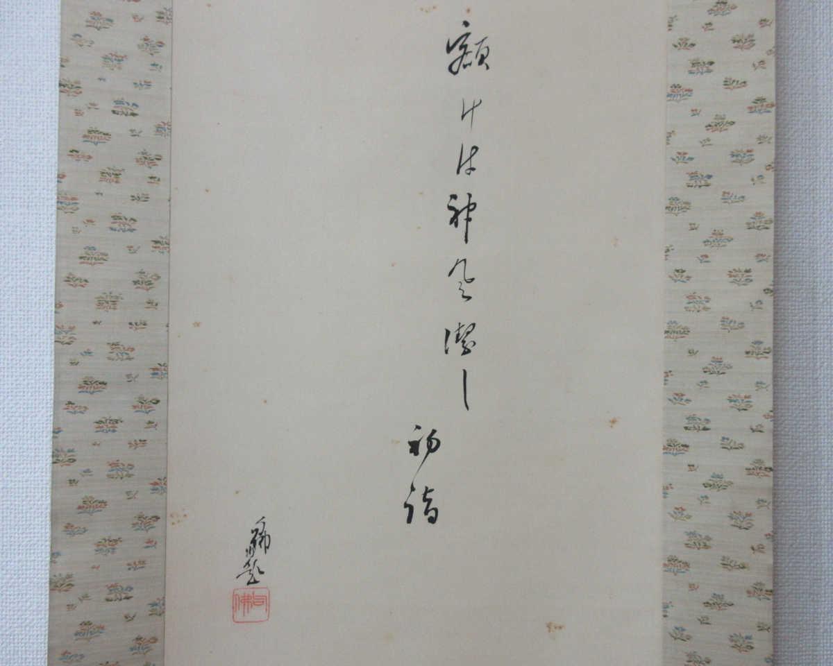 ■東本願寺二十三世法主 大谷句佛 肉筆画賛 b44_画像3