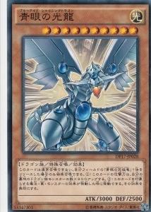 DP17-JP028■青眼の光龍ブルーアイズシャイニングドラゴン 3枚セット■遊戯王 デュエリストパック 王の記憶編_画像1