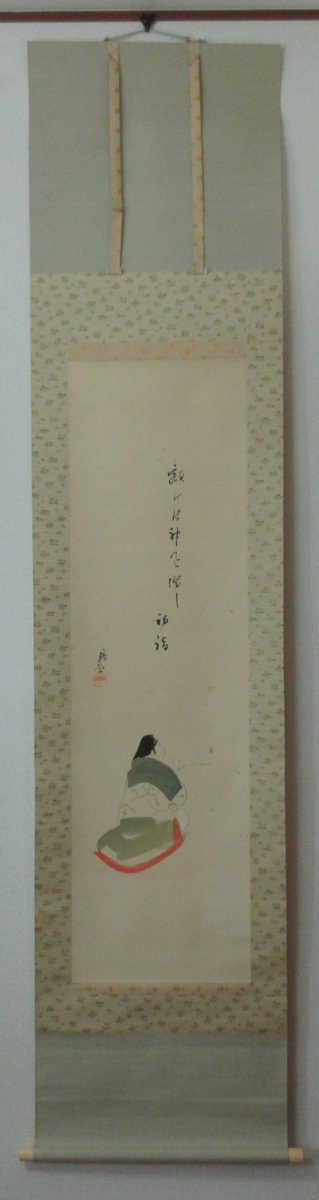 ■東本願寺二十三世法主 大谷句佛 肉筆画賛 b44