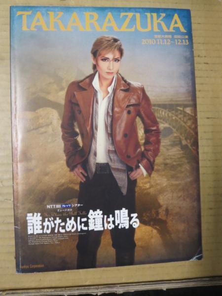 2010年宝塚大劇場の情報
