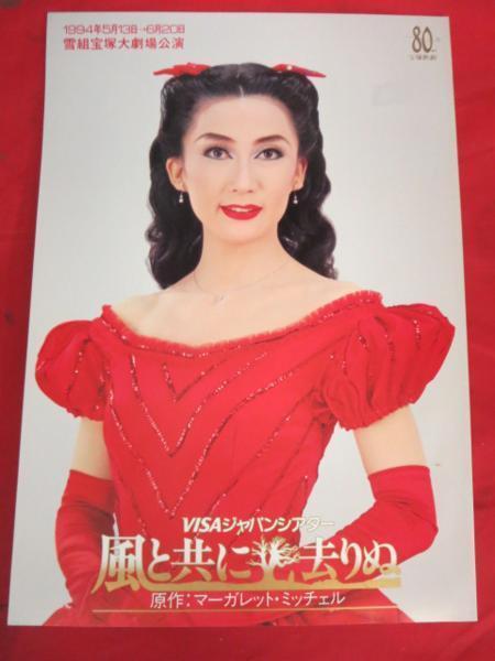 tp宝塚歌劇雪組公演パンフの情報