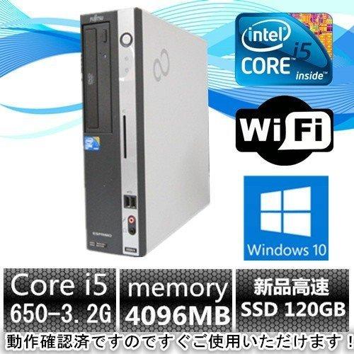 中古パソコン デスクトップパソコン Windows 10 メモリ4GB SSD120GB Office 日本メーカー富士通 ESPRIMO D750/A 爆速Core i5 650 3.2G_画像1