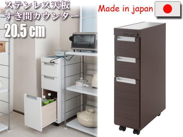 ◆ステンレス天板すきま収納キッチンカウンター幅20.5◆