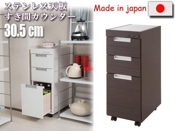 ◆ステンレス天板すきま収納キッチンカウンター幅30.5◆