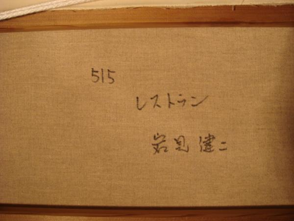 ◆即決◆岩見健二・レストラン・6号 油彩_画像3