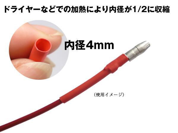配線カバー 熱収縮チューブ 1m 収縮前内径4mm レッド/21_画像3