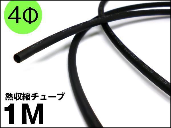 メール便 熱収縮チューブ ブラック 1m 収縮前内径4mm 配線カバー/⑳д_画像1