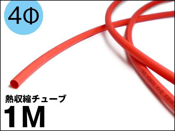 κ メール便 熱収縮チューブ レッド 1m 収縮前内径4mm 配線カバー/⑪_画像1