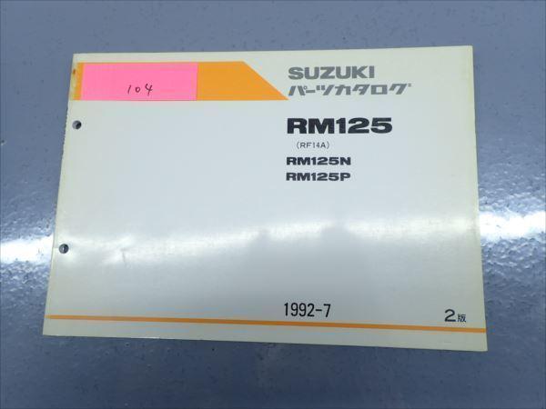 εI11-104 スズキ RM125 RF14A パーツカタログ パーツリスト_画像1