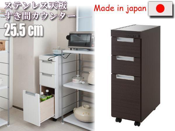 ◆ステンレス天板すきま収納キッチンカウンター幅25.5◆