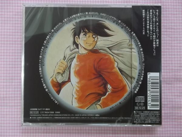 72506 あしたのジョー ソングファイル 全12曲 CD新品 主題歌挿入歌を集めた最強のコンプリートアルバム_画像2