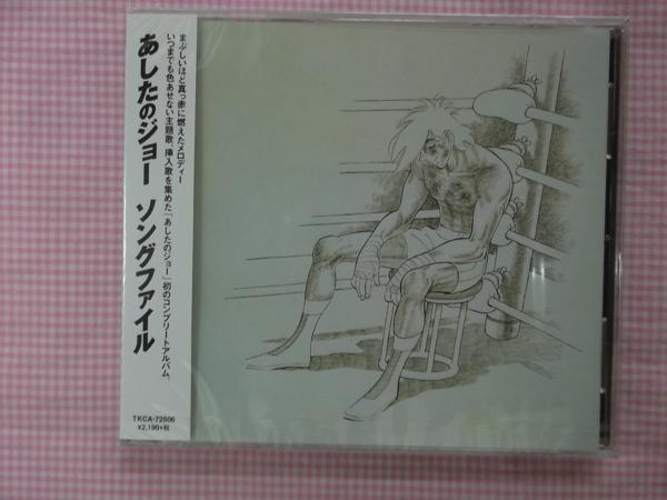 72506 あしたのジョー ソングファイル 全12曲 CD新品 主題歌挿入歌を集めた最強のコンプリートアルバム_画像1