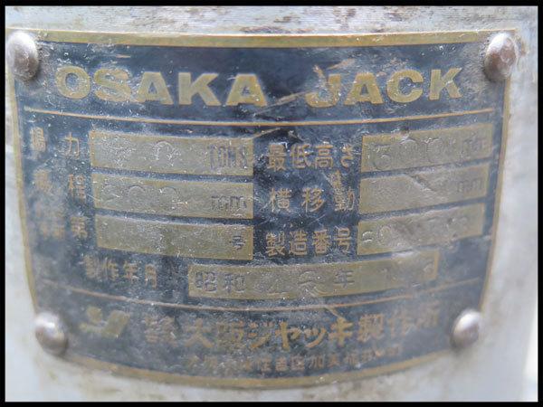 △3 大阪ジャッキ 油圧ジャッキ 20ton 手動/油圧式ジャッキ/20トン/点検/メンテナンス_画像7