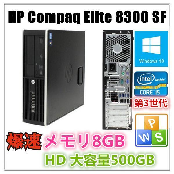 中古パソコン Windows 10 メモリ8GB SSD120GB HDD500GB Office付 HP Compaq Elite 8300 or Pro 6300 第3世代Core i5 3470 3.2G DVDマルチ_画像1
