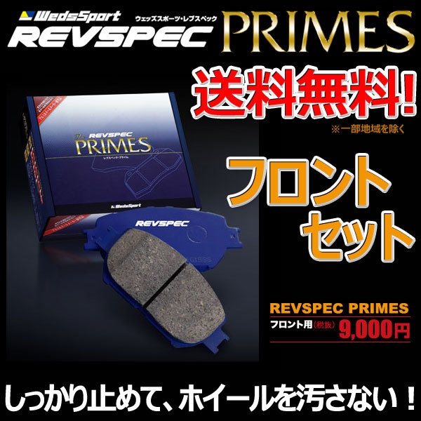 Allion ZZT245 brake pads front set of the wet season the Sport Review Specs Prime new genuine