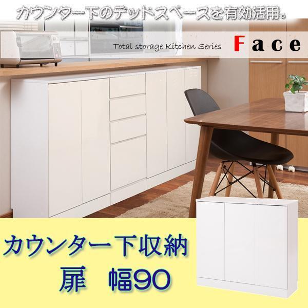 キッチンシリーズFace カウンター下収納 扉幅90cm ホワイト