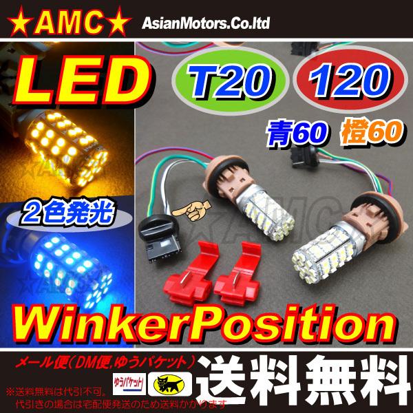 アルファード 30系 ウインカーポジション LED T20 青橙 送料無料 ツインカラー 2色 T20 ウェッジ ソケット付き LEB-TwinT20W-BL/OR A1141P_左右セットです