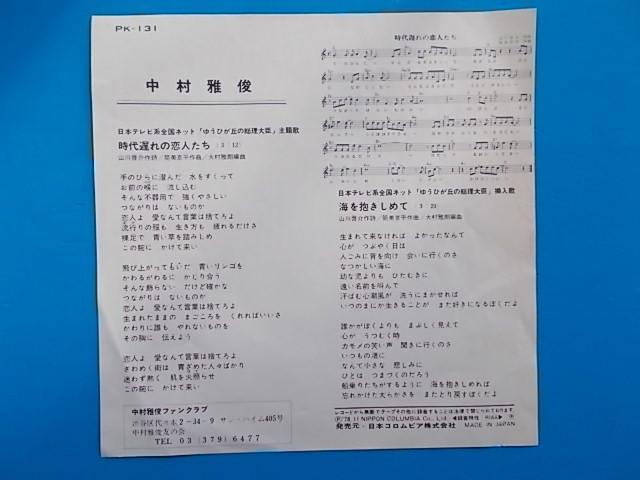 s9563 EP 日本テレビ ゆうひが丘の総理大臣 時代遅れの恋人たち 海を抱きしめて 中村雅俊 譜面_画像2