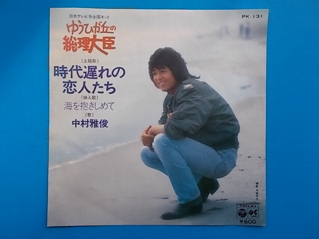 s9563 EP 日本テレビ ゆうひが丘の総理大臣 時代遅れの恋人たち 海を抱きしめて 中村雅俊 譜面_画像1