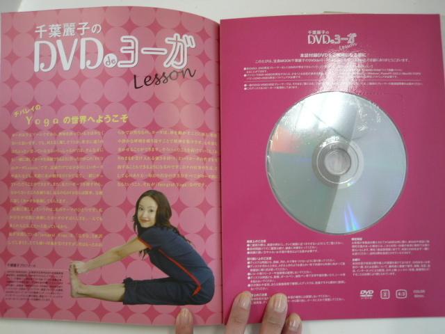 千葉麗子のDVD de ヨーガLesson_画像3