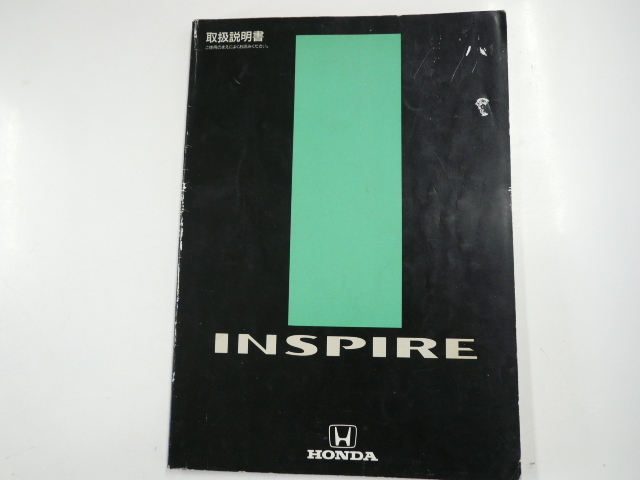 Honda Inspire / Instruction Manual
