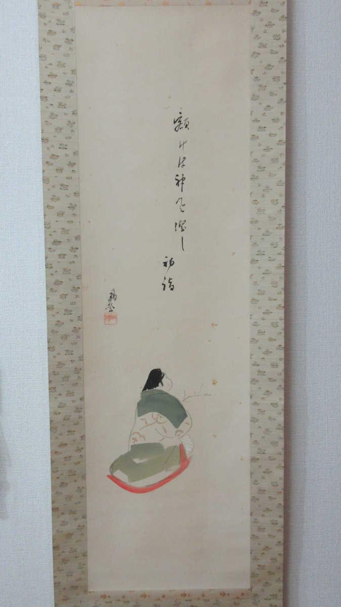 ■東本願寺二十三世法主 大谷句佛 肉筆画賛 b44_画像2