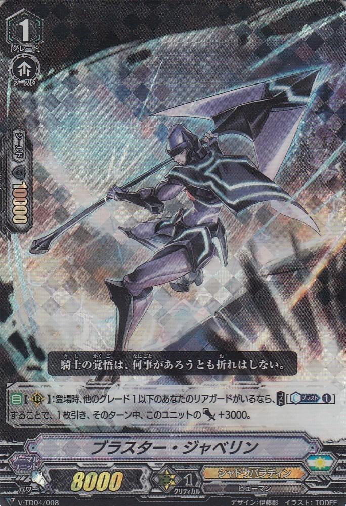 VG-V-TD04/008【RRR版】■ブラスター・ジャベリン【RRR版】 1枚■ヴァンガード_画像1