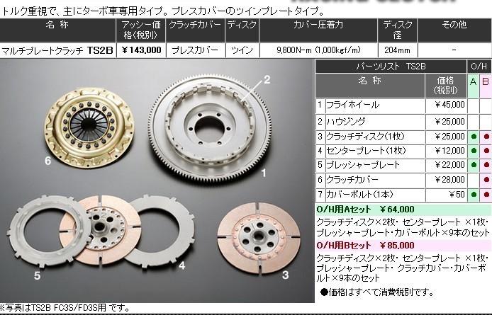 ◎マークII&チェイサー:JZX90/100/110:エンジン 1JZ-GTE用 OS技研多盤式クラッチ TS2B オーバーホール用 CLUTCH DISC_画像はイメージ/実物異なる場合が有ります