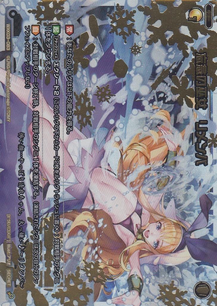 WXK03-083【SC】■忘念の巫女 リメンバ【SC】 1枚■WIXOSSウィクロス_画像1