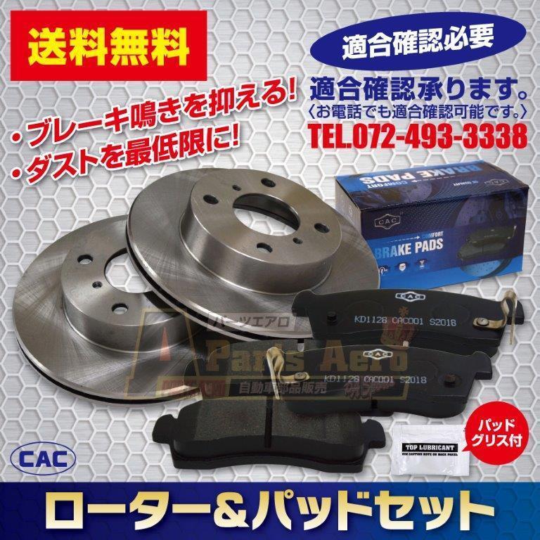 送料無料 ジムニー JB23W 用フロントローターパッドセット左右(PA118)(CAC)/専用グリス付_画像1