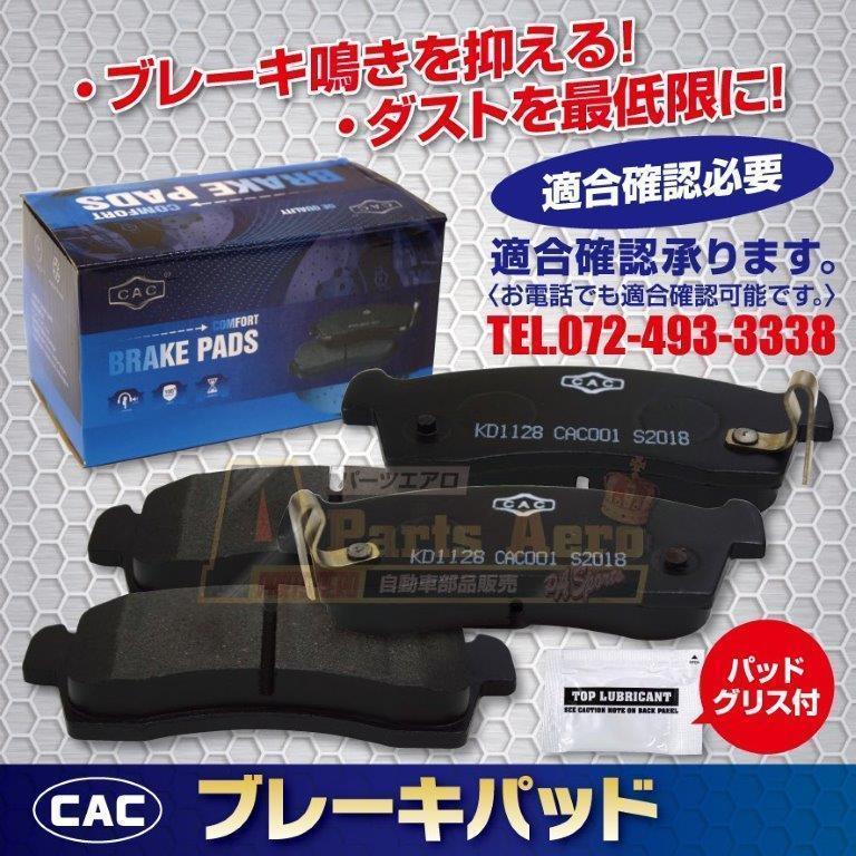 NV100クリッパー U71V 用 フロントブレーキパッド左右  HN-437(CAC)/専用グリス付_画像1