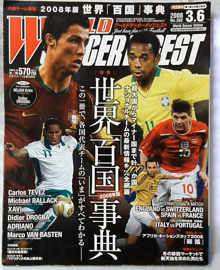 WORLD SOCCER DIGEST 2008年3月号 ★サッカー★中古本 雑誌【中型本】[769BO_画像1