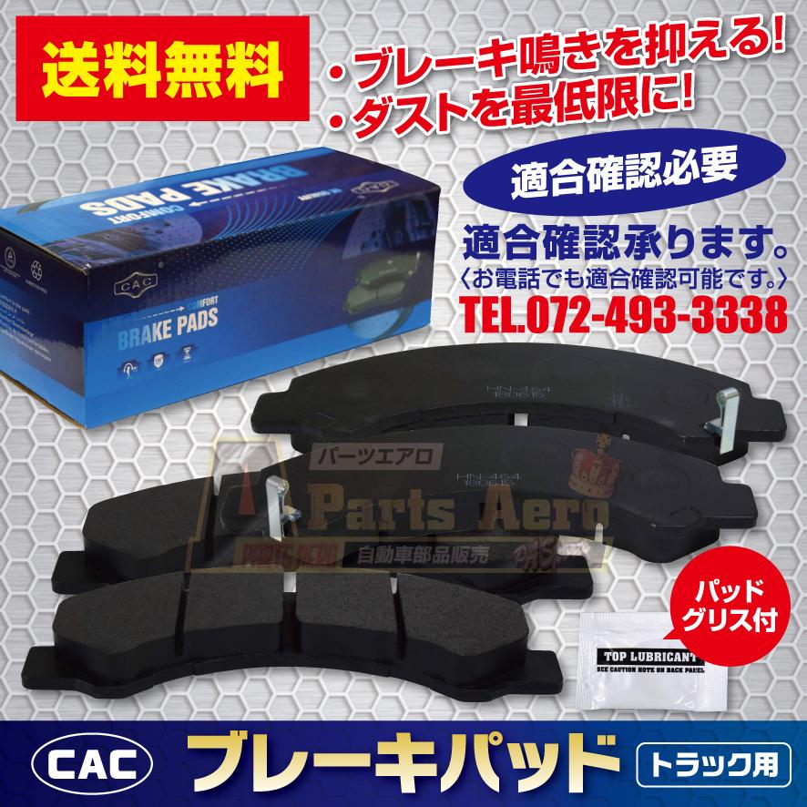 送料無料キャンター FG74D 用 フロントブレーキパッド左右 PA514 (CAC)/専用グリス付_画像1