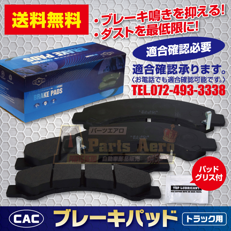 送料無料キャンター FE82DEV 用 リア ブレーキパッド左右 PA513 (CAC)/専用グリス付_画像1