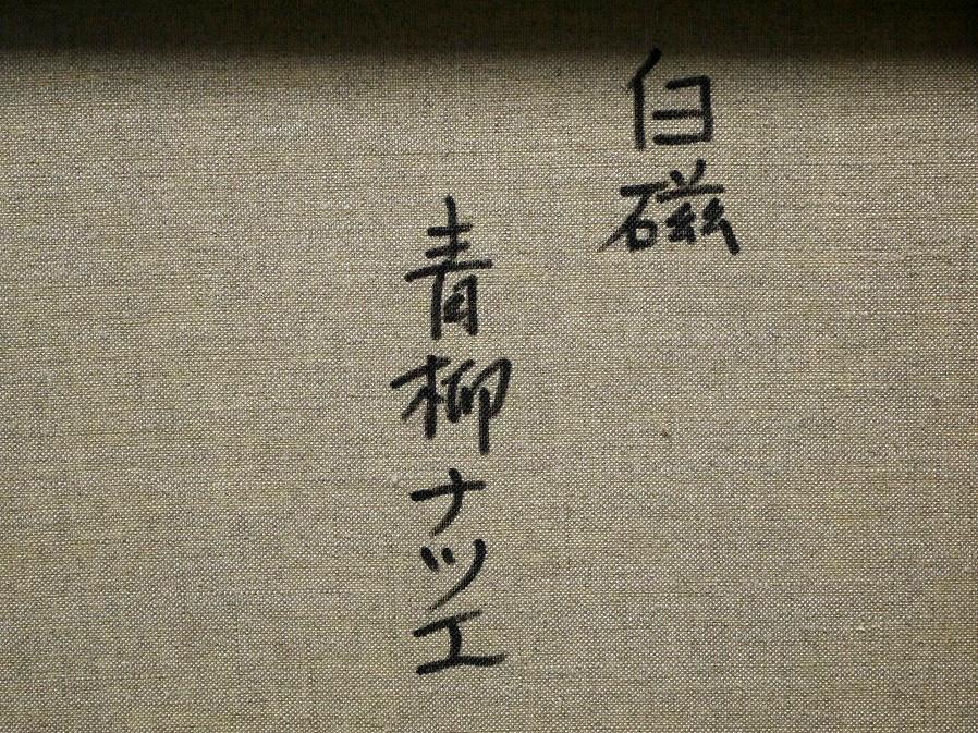 ■真作保証■【青柳ナツエ】 油彩画 F8号『白磁』■サインあり■額装:48×61.5cm■_画像8