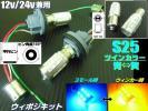 メール便可 12V/24V 兼用 ウィポジ ツインカラー バルブ S25 ピン角150°ソケット LED 青/黄 ウィンカーポジション スモール アンバー D