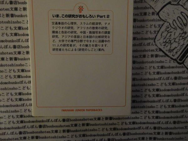 岩波ジュニア新書NO.580 いま、この研究がおもしろい Part2 編集部 交通事故の心理学 スラムの経済学 ナメクジウオの研究 敦厚写本の調_画像2