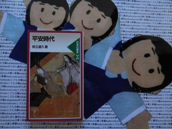 岩波ジュニア新書NO.333 日本の歴史3 平安時代 桓武天皇 794年 平安京 荘園制 宮廷貴族 四百年 現代考古学_画像1