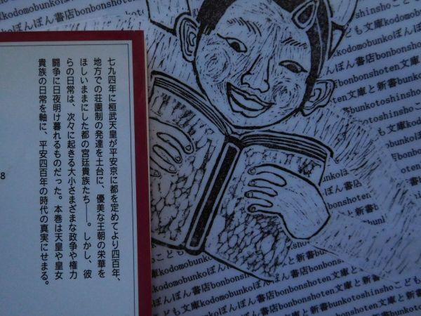 岩波ジュニア新書NO.333 日本の歴史3 平安時代 桓武天皇 794年 平安京 荘園制 宮廷貴族 四百年 現代考古学_画像2