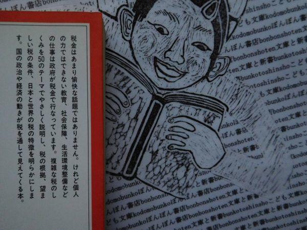 岩波ジュニア新書NO.206 税のしくみ 政治・経済を理解するために 宮島洋 50のテーマ_画像2