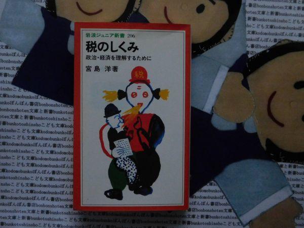 岩波ジュニア新書NO.206 税のしくみ 政治・経済を理解するために 宮島洋 50のテーマ_画像1