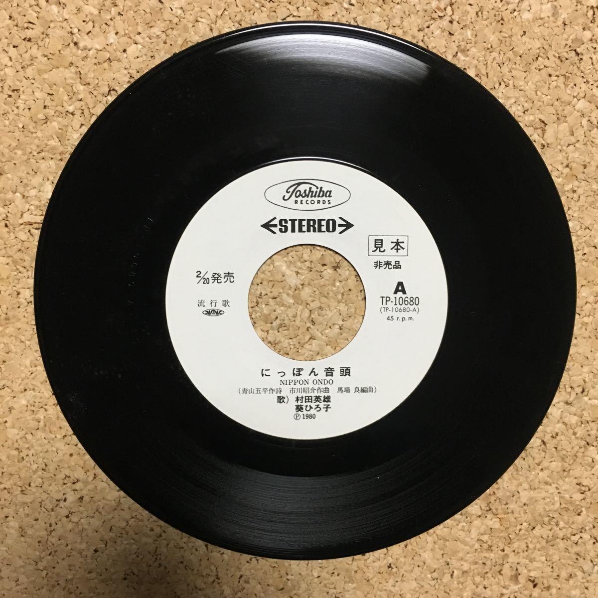 村田英雄 / 葵ひろ子 / にっぽん音頭 / あすなろ囃子 / レコード EP 見本盤 非売品_画像4