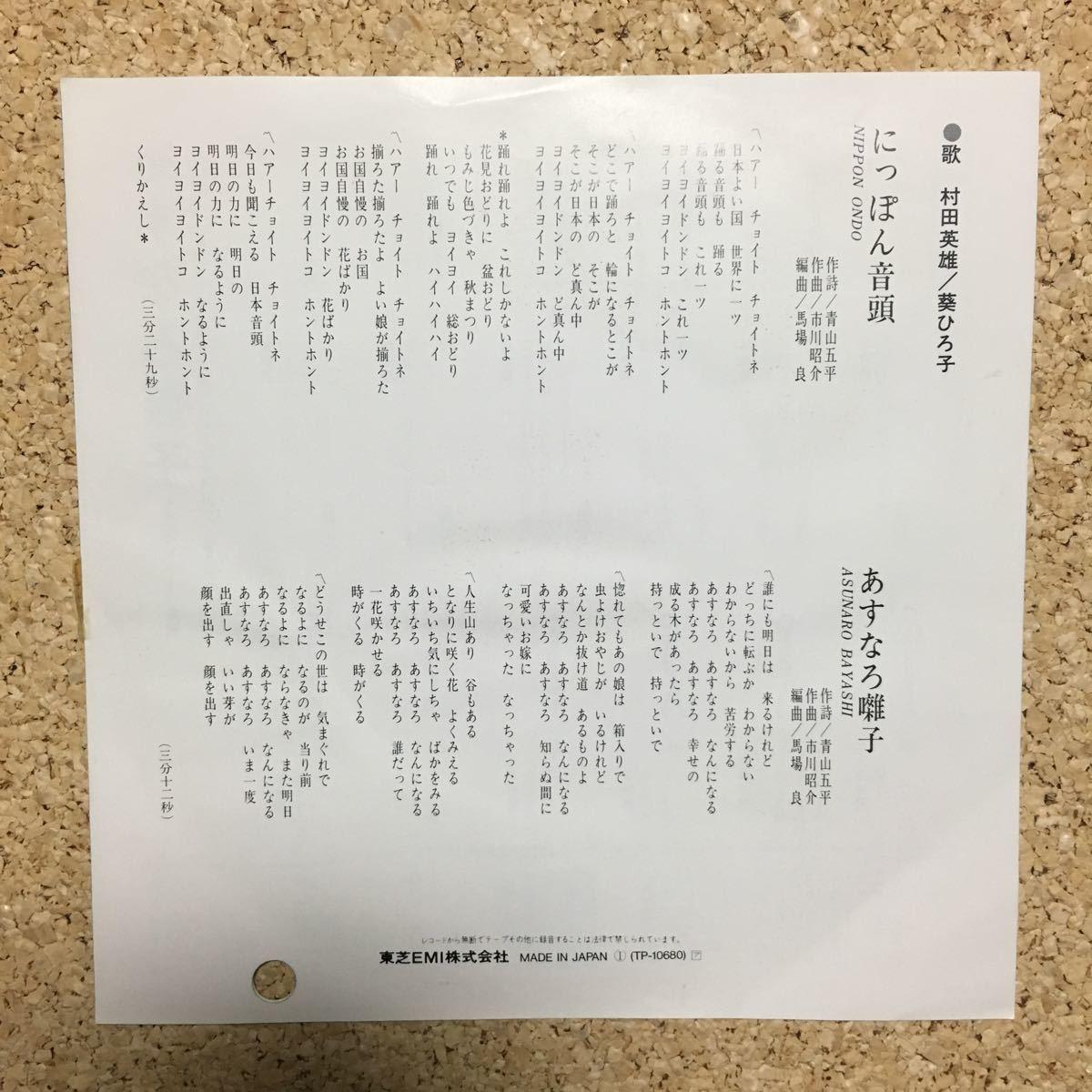 村田英雄 / 葵ひろ子 / にっぽん音頭 / あすなろ囃子 / レコード EP 見本盤 非売品_画像2
