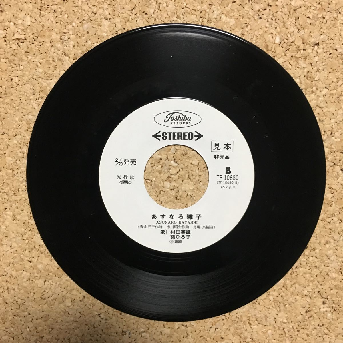 村田英雄 / 葵ひろ子 / にっぽん音頭 / あすなろ囃子 / レコード EP 見本盤 非売品_画像5