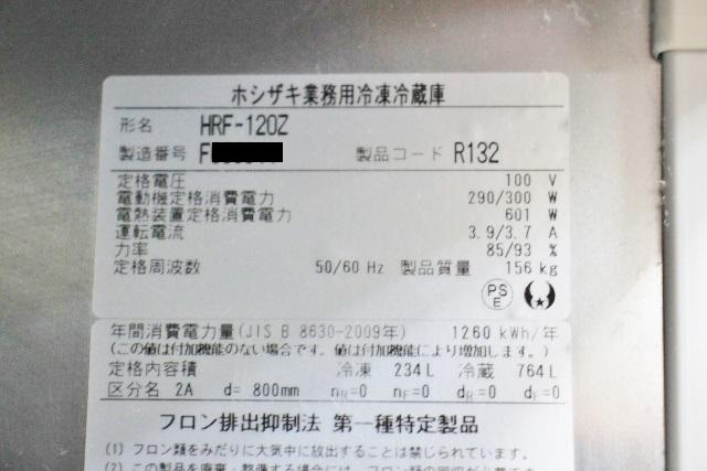 ■ホシザキ 業務用 冷凍冷蔵庫 4ドア 1凍3蔵 HRF-120Z ☆2016年☆ 中古■_画像3