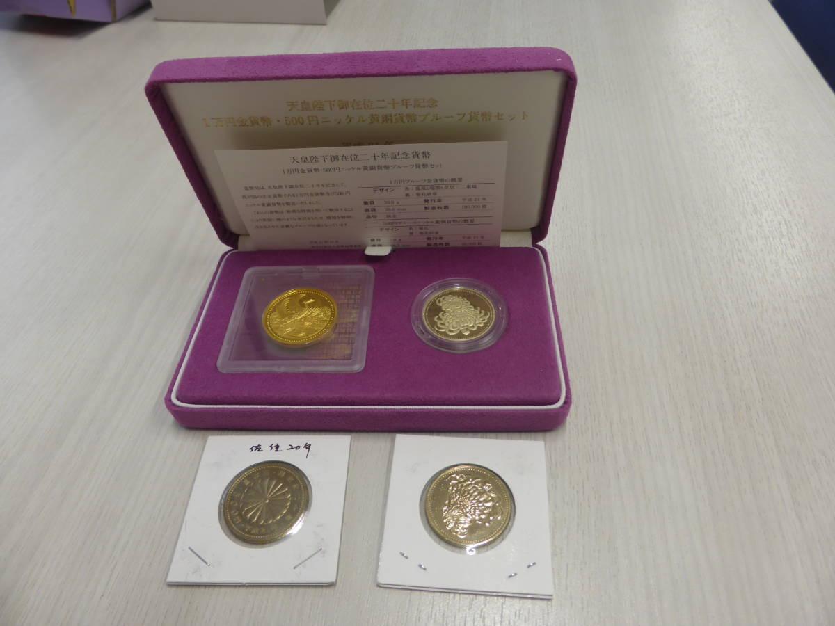 皇帝陛下20週年證明證明100萬日元金幣,2件套500日元錢和紀念500日元錢2件 編號:g307523196