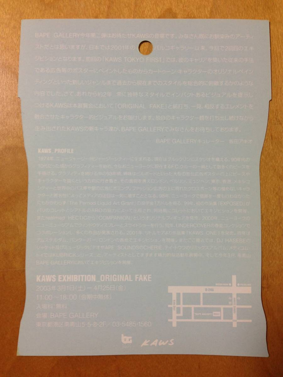 100円!~KAWS EXHIBITION フライヤー'ORIGINAL FAKE'/BAPE GALLERY_画像2