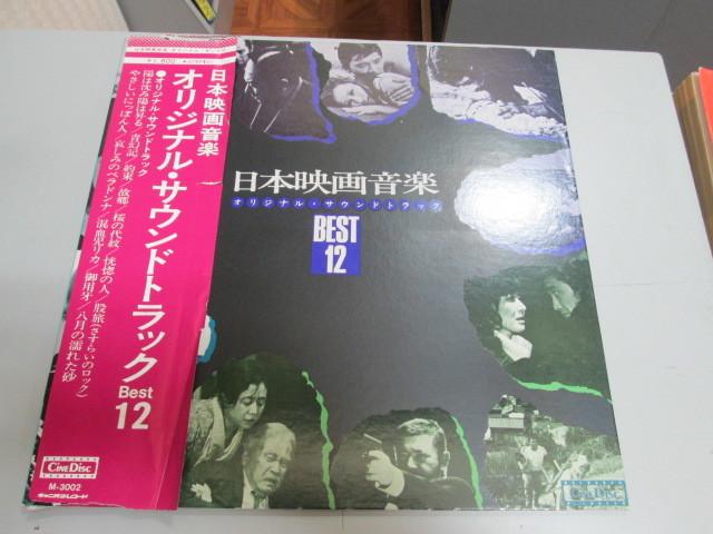 希少!日本映画音楽 オリジナル・サウンドトラック Best 12 帯付きLP 和モノ