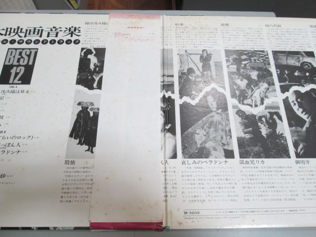 希少!日本映画音楽 オリジナル・サウンドトラック Best 12 帯付きLP 和モノ_画像2