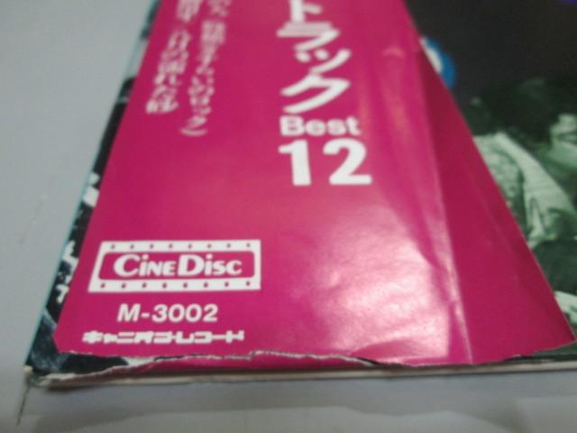 希少!日本映画音楽 オリジナル・サウンドトラック Best 12 帯付きLP 和モノ_画像3